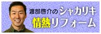 渡部啓介のシャカリキ情熱リフォームブログ