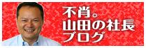 不肖。山田の社長ブログ
